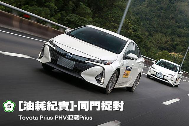 [國道5號油耗紀實]─同門捉對,Toyota Prius PHV迎戰Prius