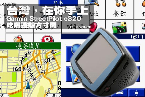 台灣,在你手上  Garmin StreetPilot c320-吃喝遊憩方寸間