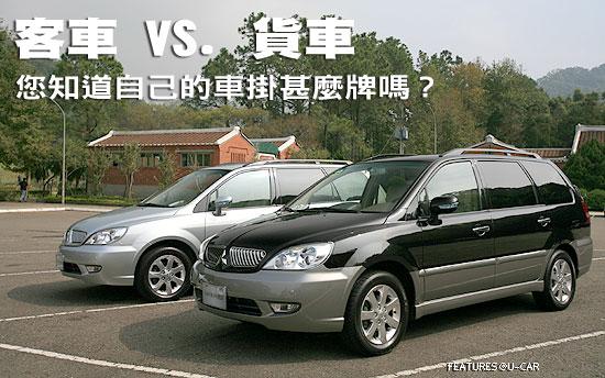 客車 VS. 貨車-您知道自己的車掛甚麼牌嗎?