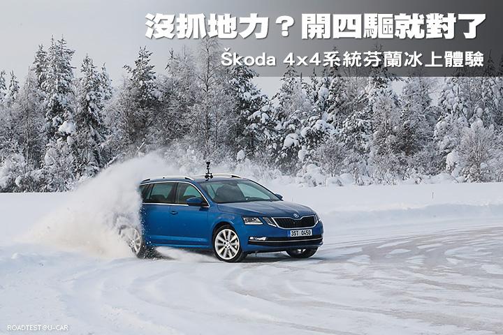 沒抓地力?開四驅就對了─Škoda 4x4系統芬蘭冰上體驗