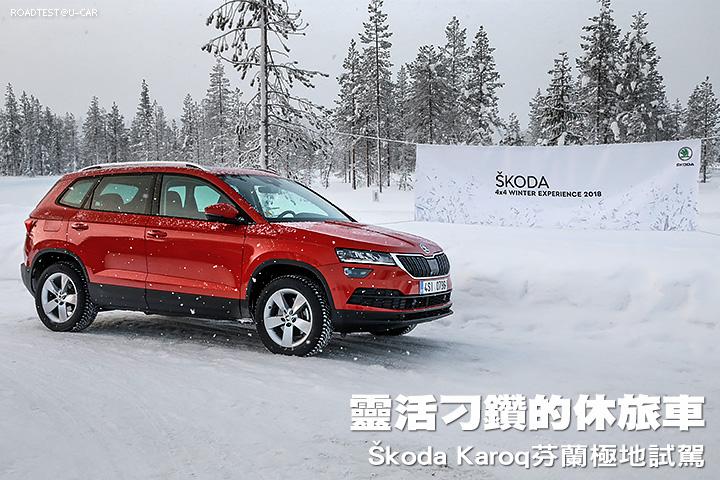 靈活刁鑽的休旅車─Škoda Karoq芬蘭極地試駕