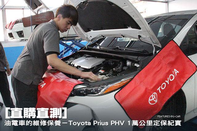 [直購直測]油電車的維修保養-Toyota Prius PHV 10,000公里定保紀實