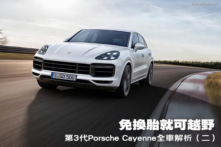 免換胎就可越野-第3代Porsche Cayenne全車解析(二)