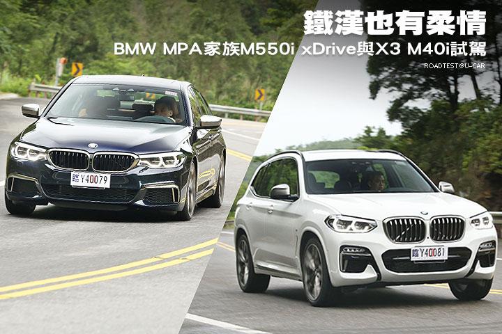 鐵漢也有柔情─BMW MPA家族M550i xDrive與X3 M40i試駕