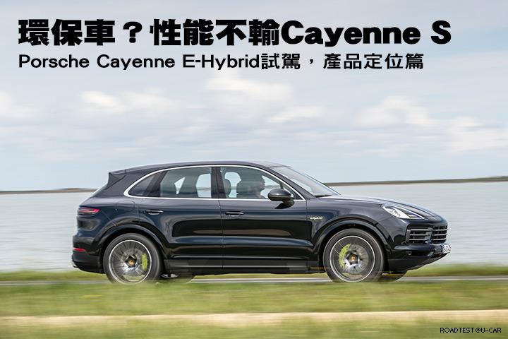 環保車?性能不輸Cayenne S─Porsche Cayenne E-Hybrid試駕,產品定位篇