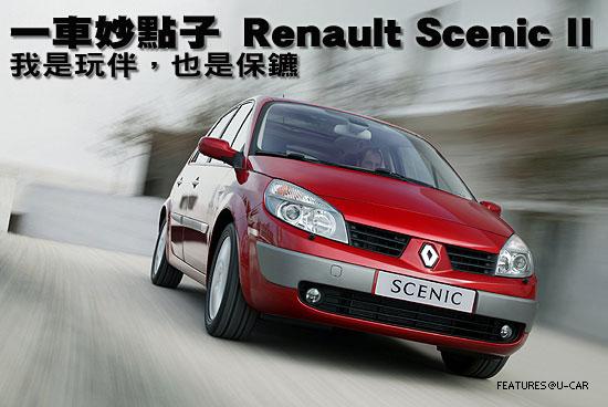 一車妙點子 Renault Scenic II-我是玩伴,也是保鑣