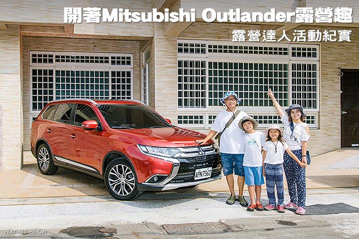 開著Mitsubishi Outlander露營趣─露營達人活動紀實