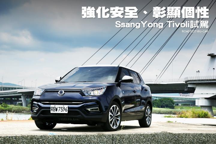 強化安全、彰顯個性─SsangYong  Tivoli試駕