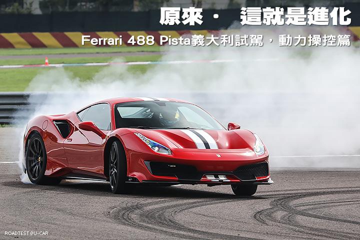 原來 · 這就是進化─Ferrari 488 Pista義大利試駕,動力操控篇