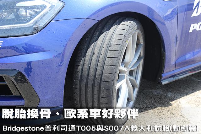 脫胎換骨、歐系車好夥伴,Bridgestone普利司通T005與S007A義大利試胎(動態篇)