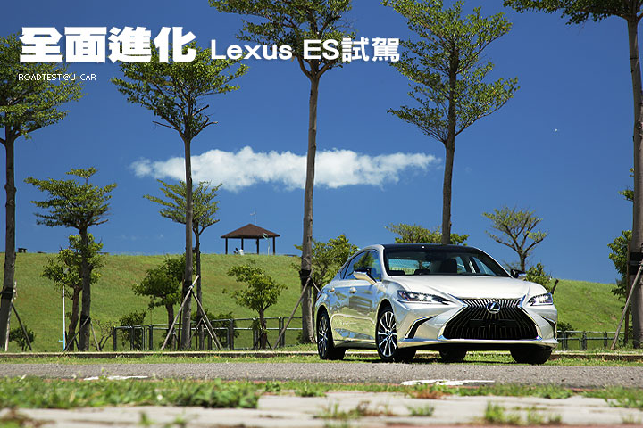 全面進化—Lexus ES試駕
