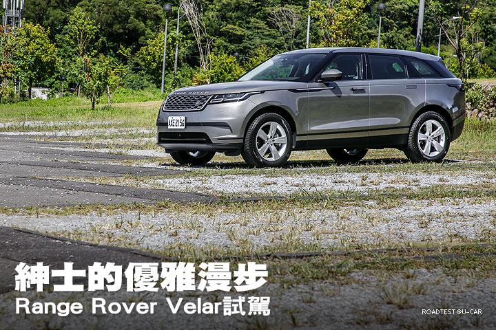 紳士的優雅漫步─Range Rover Velar試駕
