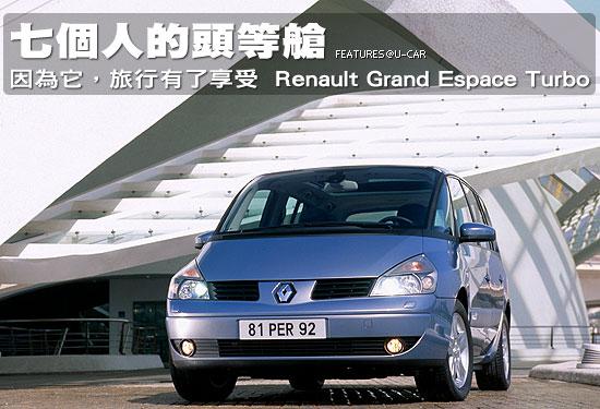 七個人的頭等艙-因為它,旅行有了享受  Renault Grand Espace Turbo