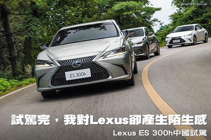 試駕完,我對Lexus卻產生陌生感—Lexus ES 300h中國試駕