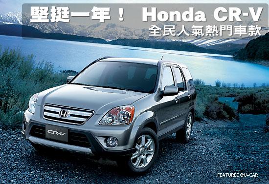 堅挺一年! Honda CR-V-全民人氣熱門車款