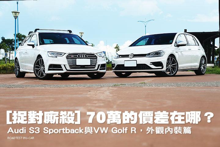 [捉對]70萬的價差差在哪?Audi S3 Sportback與Volkswagen Golf R,外觀內裝篇