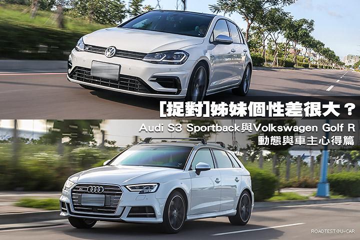 [捉對]姊妹個性差很大?Audi S3 Sportback與Volkswagen Golf R,動態與車主心得篇
