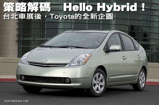 策略解碼─Hello Hybrid!-台北車展後,Toyota的全新企圖