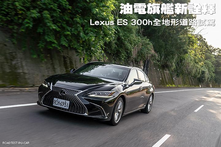 油電旗艦新詮釋—Lexus ES 300h全地形道路試駕