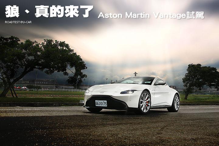 狼、真的來了─Aston Martin Vantage試駕