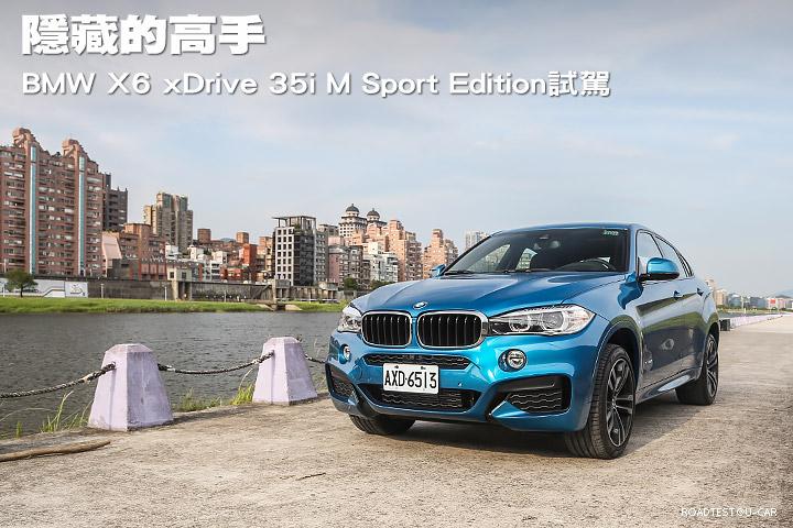 隱藏的高手─BMW X6 xDrive 35i M Sport Edition試駕