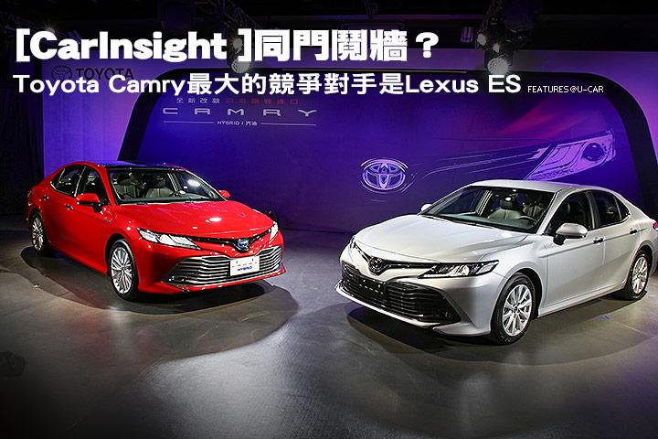 [CarInsight ]同門鬩牆?Toyota Camry最大的競爭對手是Lexus ES