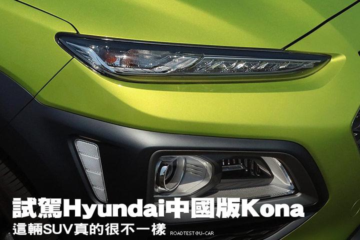 這輛SUV真的很不一樣–Hyundai中國版Kona試駕