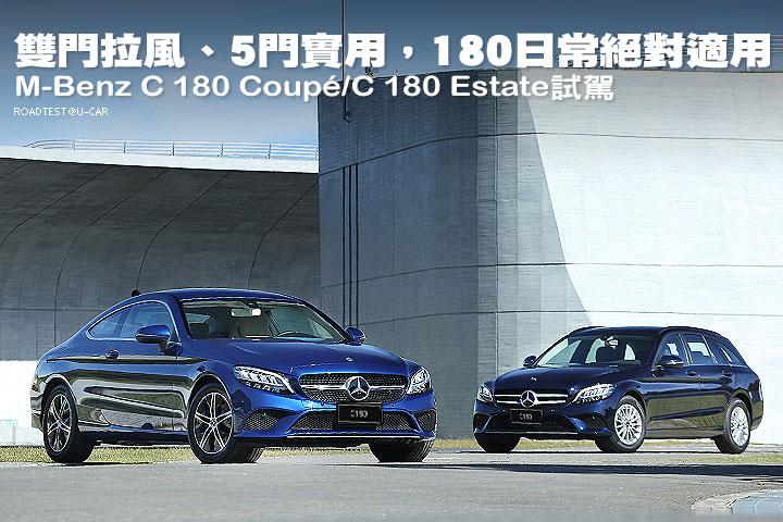 雙門拉風、5門實用,180日常絕對適用─M-Benz C 180 Coupé/C 180 Estate試駕