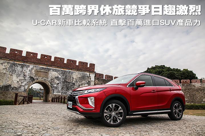 百萬跨界休旅競爭日趨激烈—U-CAR新車比較系統 直擊百萬進口SUV產品力