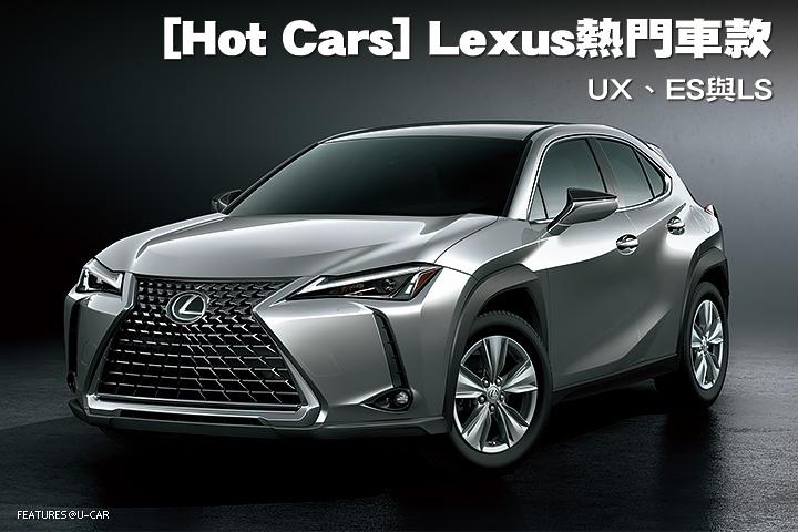 [Hot Cars] Lexus熱門車款-UX、ES與LS