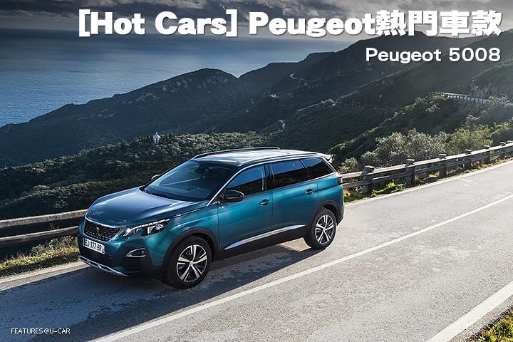 [Hot Cars] Peugeot熱門車款-Peugeot 5008