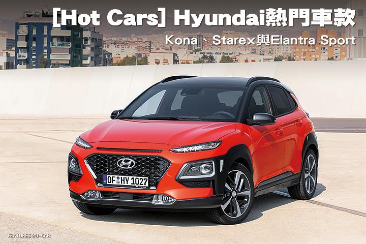[Hot Cars] Hyundai熱門車款-Kona、Starex與Elantra Sport