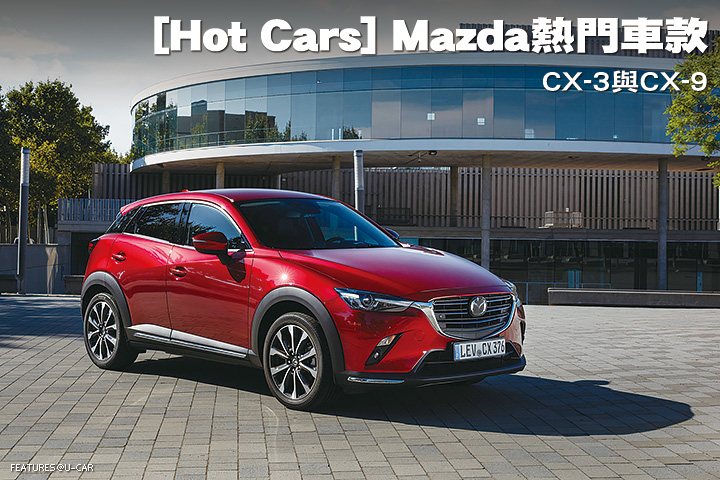 [Hot Cars] Mazda熱門車款-CX-3與CX-9