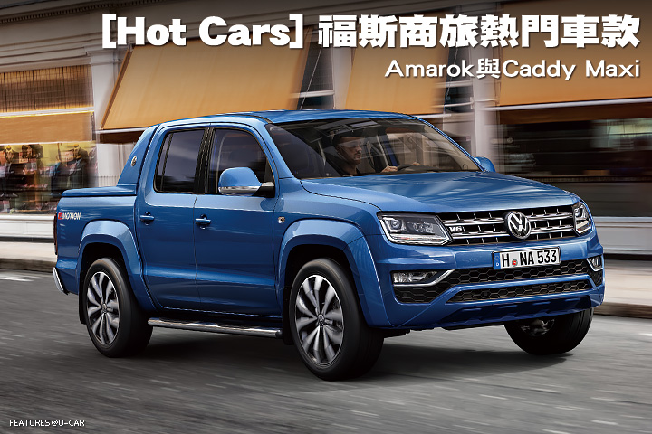 [Hot Cars] VWCV熱門車款-Amarok與Caddy Maxi