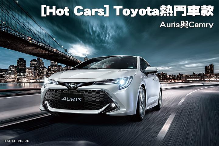 [Hot Cars] Toyota熱門車款-Auris與Camry
