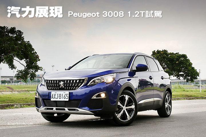 汽力展現–Peugeot 3008 1.2T試駕