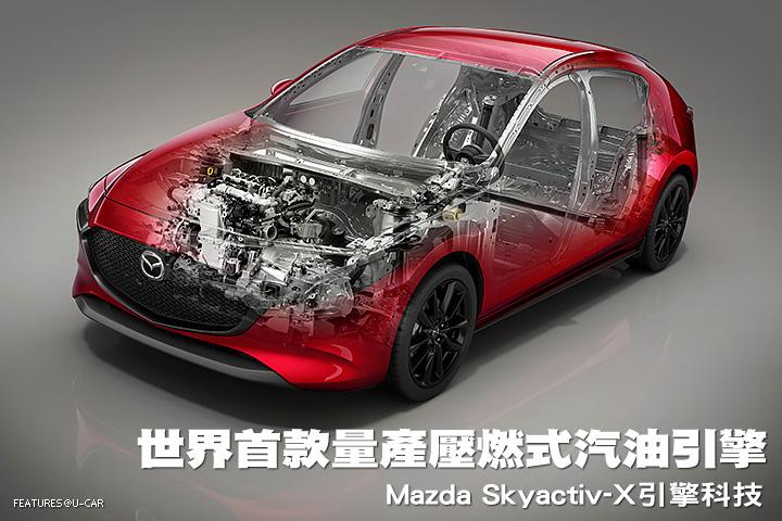 世界首款量產壓燃式汽油引擎─Mazda Skyactiv-X引擎科技