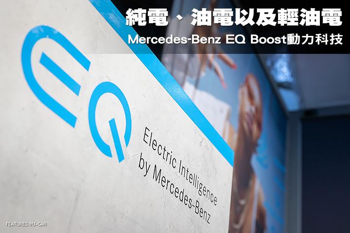 純電、油電以及輕油電─Mercedes-Benz EQ Boost動力科技