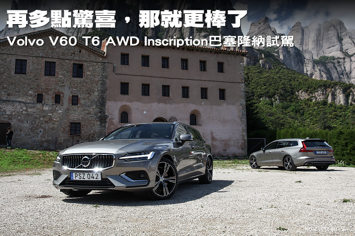 再多點驚喜,那就更棒了─Volvo V60 T6 AWD Inscription巴塞隆納試駕