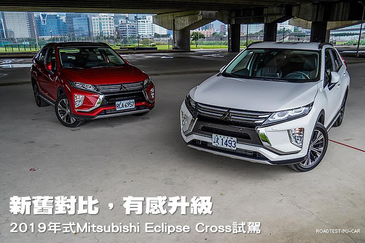 新舊對比,有感升級─2019年式Mitsubishi Eclipse Cross試駕
