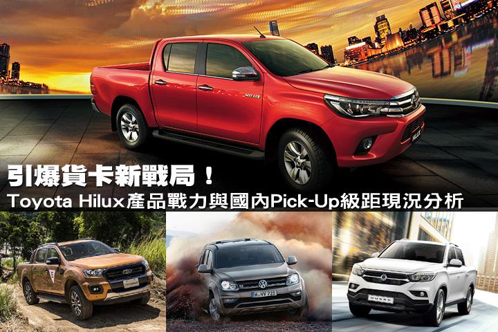 引爆貨卡新戰局!Toyota Hilux產品戰力與國內Pick-Up級距現況分析