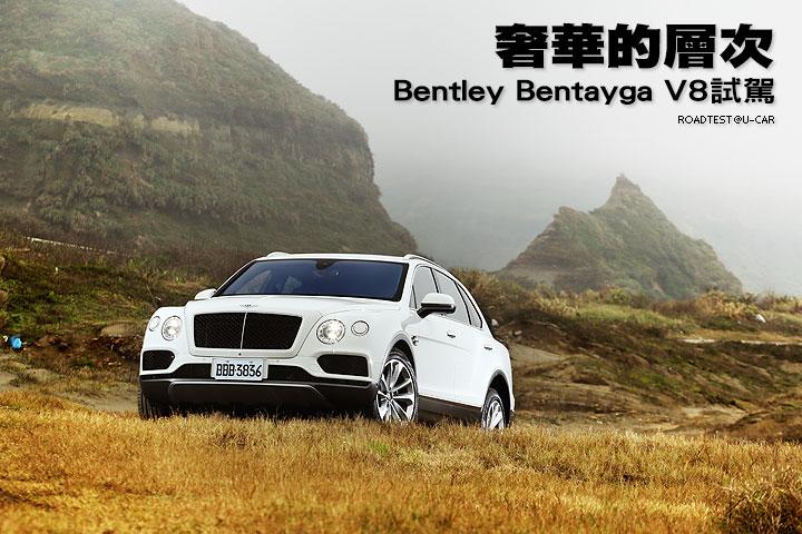 奢華的層次—Bentley Bentayga V8試駕