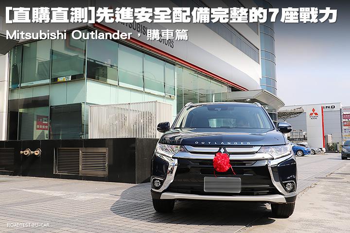 [直購直測]先進安全配備完整的7座戰力─Mitsubishi Outlander,購車篇