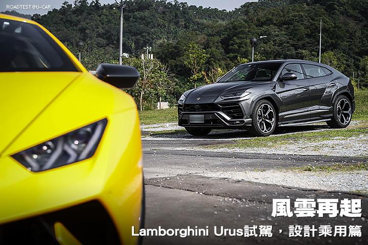 風雲再起—Lamborghini Urus試駕,設計乘用篇