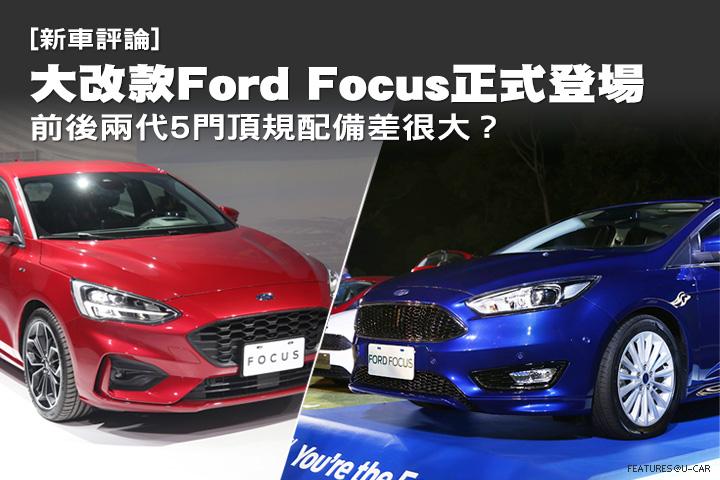 [新車評論] 大改款Ford Focus正式登場,前後兩代5門頂規配備差很大?