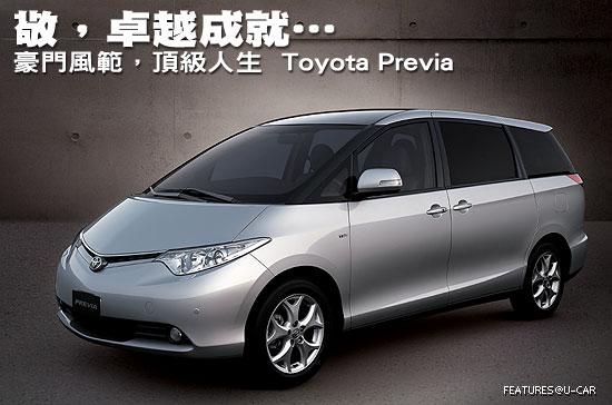 敬,卓越成就…-豪門風範,頂級人生  Toyota Previa