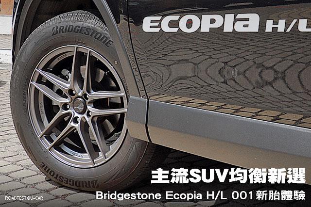 主流SUV均衡新選─Bridgestone Ecopia H/L 001新胎體驗