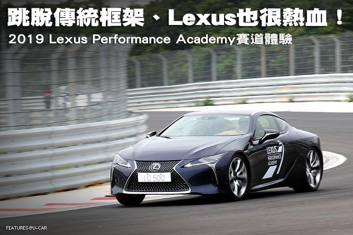 跳脫傳統框架、Lexus也很熱血!2019 Lexus Performance Academy賽道體驗