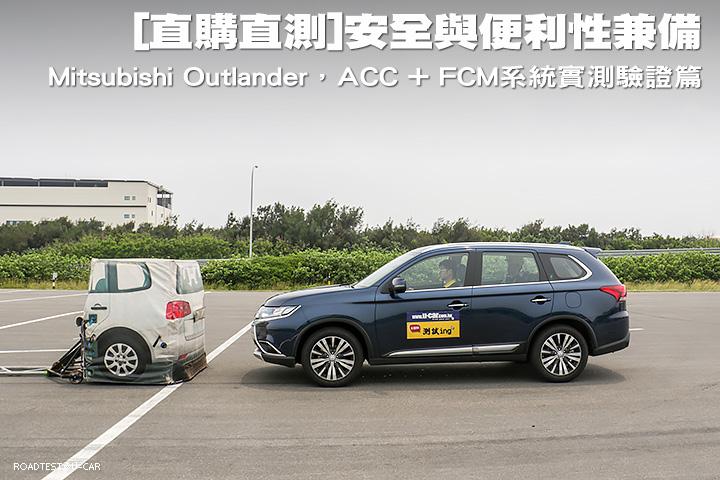 [直購直測]安全與便利性兼備─Mitsubishi Outlander,ACC+FCM系統實測驗證篇