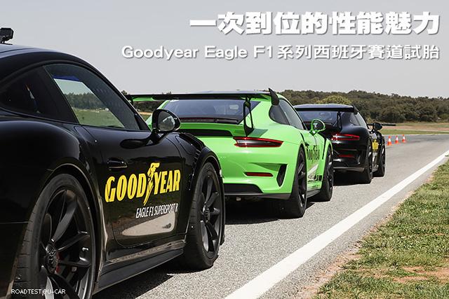 一次到位的性能魅力─Goodyear Eagle F1系列西班牙賽道試胎